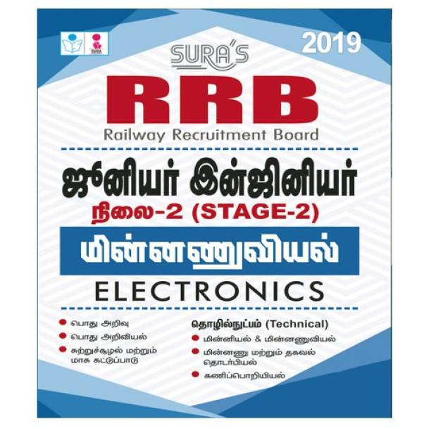 RRB (Railway Recruitment Board) Junior Engineer - Stage - 2 Electronics Engineering Exam Books in Tamil
