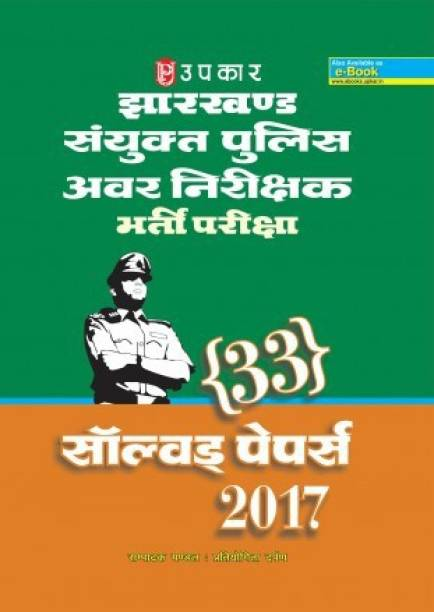 Jharkhand Joint Police Inspector Recruitment Examination 33 Solved Papers
