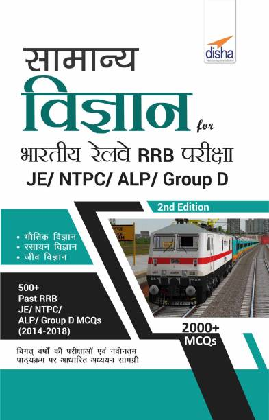 Samanya Vigyan for Bhartiya Railways Rrb Pariksha - Je/Ntpc/Alp/Group D
