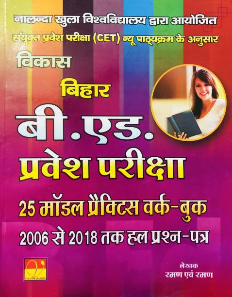Bihar University B.Ed. Entrance Exam Guide With 25 Model Set And Question Bank