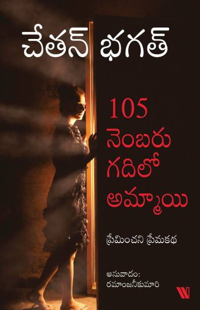 The Girl in Room 105 - Telugu