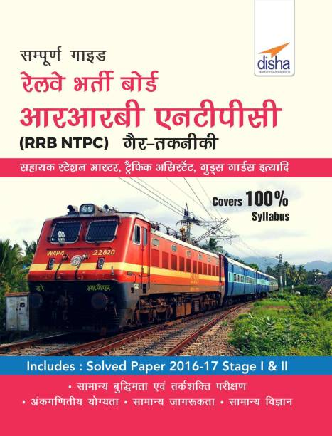 Sampooran Guide to Rrb Ntpc (Graduate) Exam