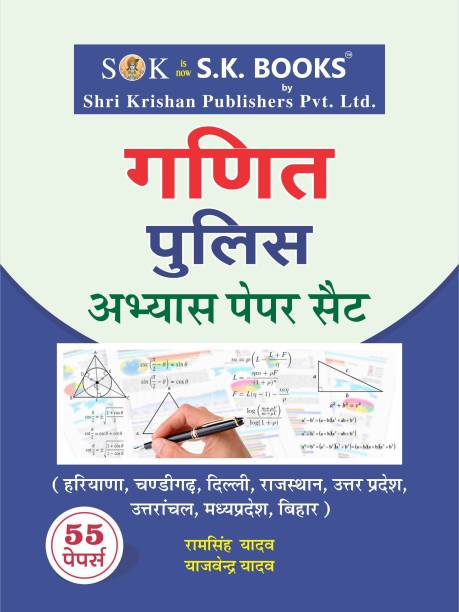 Mathematics & Arithmetics Subject Practice Papers Set For Police Exams ( Delhi, Rajasthan, Haryana, MP, Bihar, UP Police ) Hindi Medium