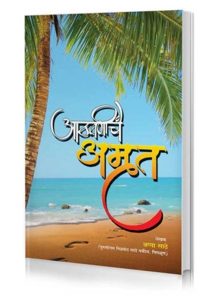 Athavaninche Amrut (Compilation of Mr. Appa Sathe's personal experiences in Marathi)