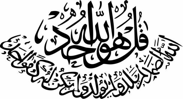 Pixel Print Large Surah Ikhlas Arabic Wall Sticker