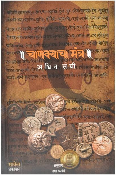 Chanakyancha Mantra