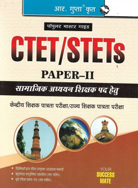 CTET / TET / STETs Secondary Teacher paper-2 ( CLASS 6 TO 8 ) NCERT based in Hindi 850 pages (Child development , maths , environment , English , Hindi)
