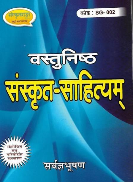 Vastunishth Sanskrit Sahityam