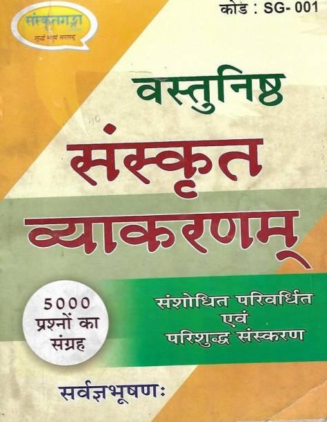 Vastunishth Sanskrit Vyakaranam