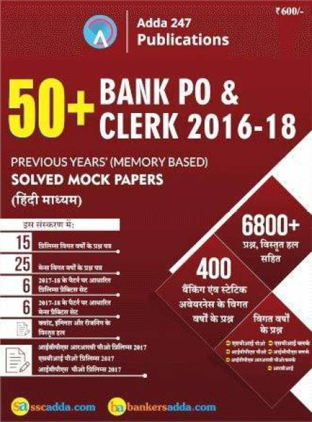 50+ Bank PO and Clerk 2016-18 Previous Years' Memory Based Papers (Hindi Printed Edition)
