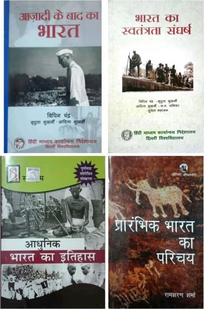 UPSC / IAS / BPSC EXAM BEST BOOK - AAJADI KE BAD KA BHARAT , BHARAT KA SWANTRA SHANGHARS , AADHUNIK BHARAT KA ITIHAS , PRABHIK BHARAT KA PRICHAY (K Chandan Gupta ) ( Spectrum ) ( Ramsharam Sarma ) Bipin Chandra
