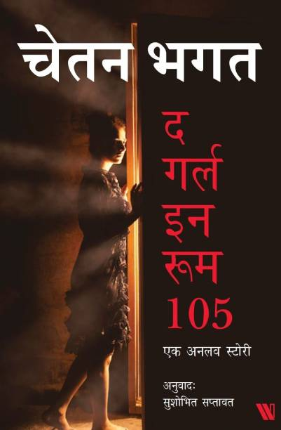 Chetan Bhagat Books - Buy Chetan Bhagat Books Online at Best Prices