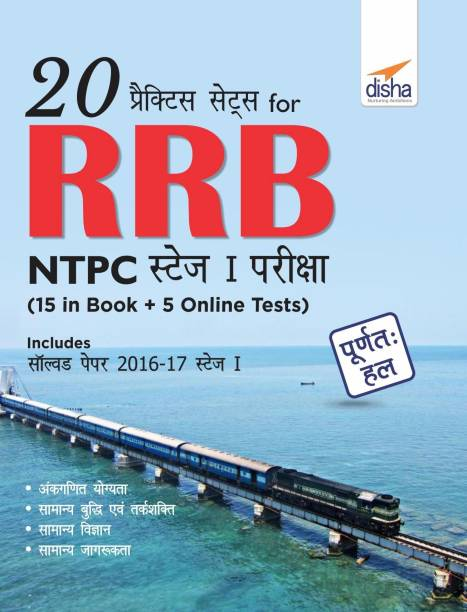 20 Practice Sets for Rrb Ntpc Stage I Pariksha (15 in Book + 5 Online Tests)