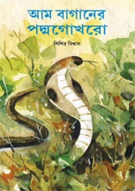 Aam Baganer Padmagokhro
