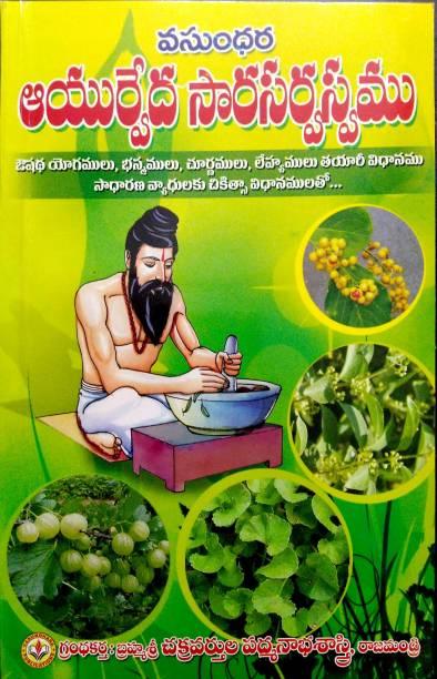 Vasundhara Ayurveda Sara Sarvasvamu