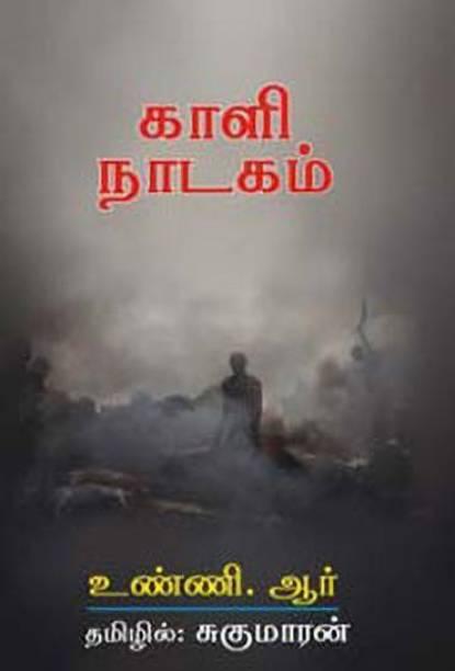 Kali NAdakam