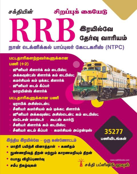 Rrb Non Technical Popular Categories (NTPC) Exam Book Tamil