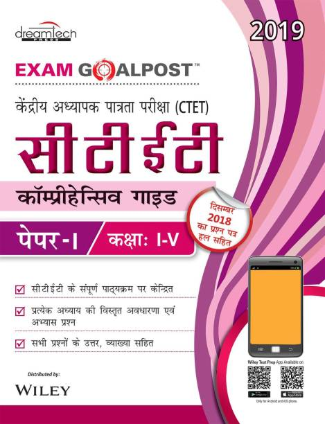 CTET Comprehensive Guide Exam Paper - I Class I - V 2019