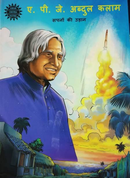 A P J Abdul Kalam - Sapno ki Udaan