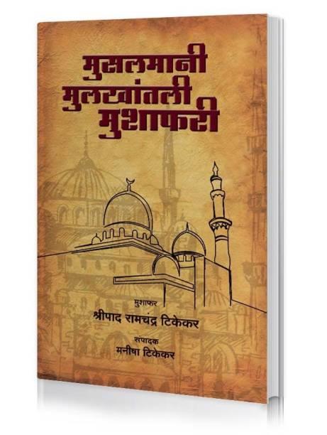 Musalmani Mulakhantali Mushafari (A Traveller's Tale: Journey through the Gulf countries)