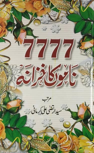 7777 Namon Ka Khazana Islamic Name Of Children With Gender
