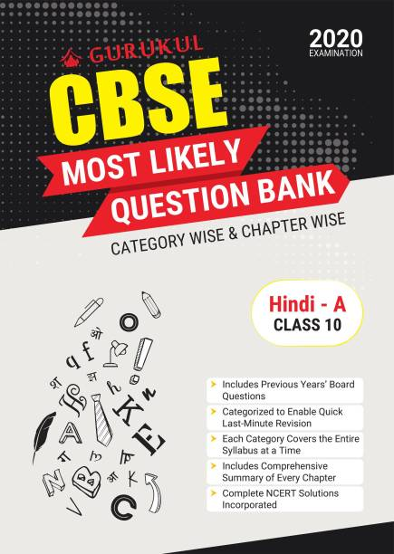 Most Likely Question Bank - Hindi (A): CBSE Class 10