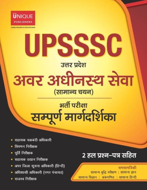 UPSSSC - Lower Subordinate Services Guide