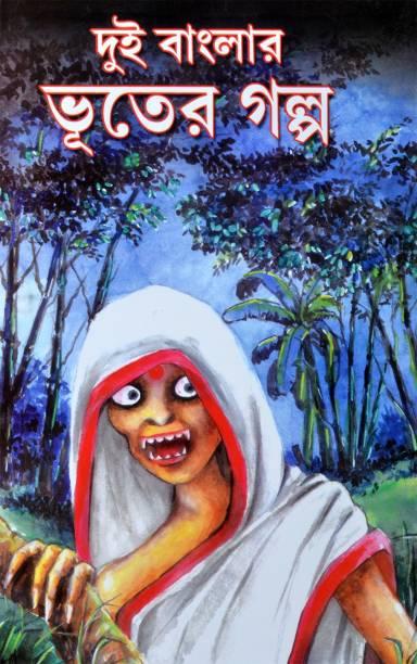Ghost Stories Written By Legendary Writers Of Bangladesh & West Bengal | DUI BANGLAR BHOOTER GALPO