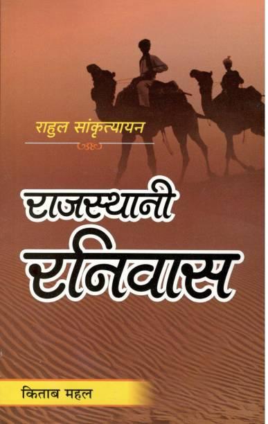 Rajasthani Raniwas
