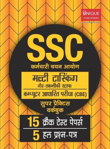 SSC Multi Tasking Hindi