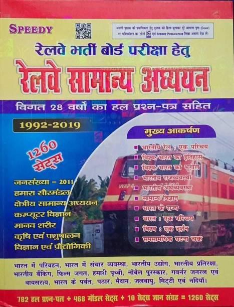 Speedy Railway Samanaya Adhyayan With 1260set For Rrb Exams (2019 Edition)