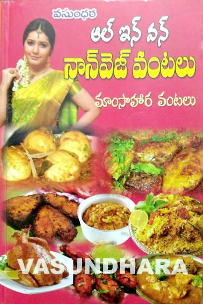 All-In-One Non Veg Recipes In Telugu - Mamsahara Vantalu