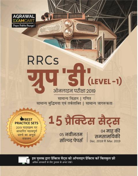RRCs Group 'D' (Level-1) Online Exam Practice Sets Book 2019.