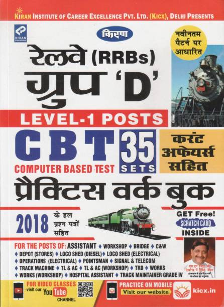 RRBs Group D Level - 1 Posts CBT 35 Sets Practice Work Book