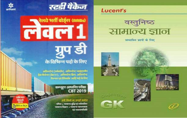 Arihant Group D Level 1 Study Package And Lucent General Knowledge , Combo Pack Of 2,