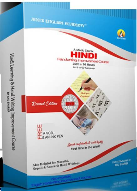 Hindi Hand Writing Improvement Course: Just in 14 Hours - Handwriting Improvement Books 2nd  Edition