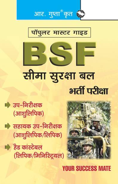 BSF SI (Steno), ASI (Steno/Clerk), HC (Clerk/Ministerial), Constable (Daftry) Exam Guide