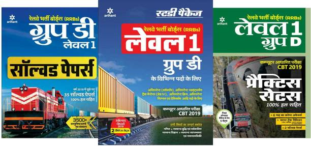 RRBs Group D Level 1 Guide, Solved Paper & Practice Sets Combo