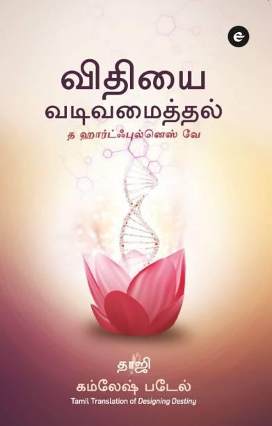 Designing Destiny (Tamil)