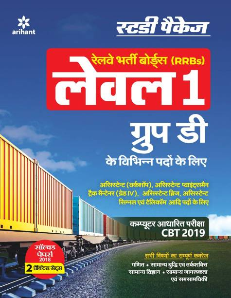 Rrb Group-D Level 1 Guide 2019