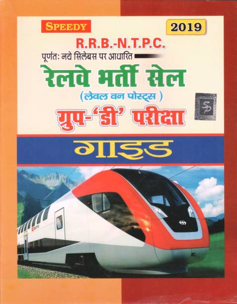 RRC Railway Bharti Cell Level 1 Group D Pariksha Guide