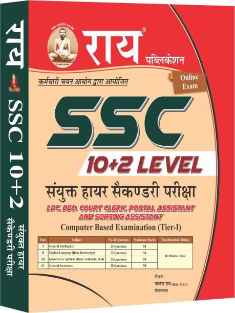 SSC CHSL 10+2 Exam (LDC,DEO,COURT CLERCK,POSTAL ASSISTANT & SORTING ASSISTANT )