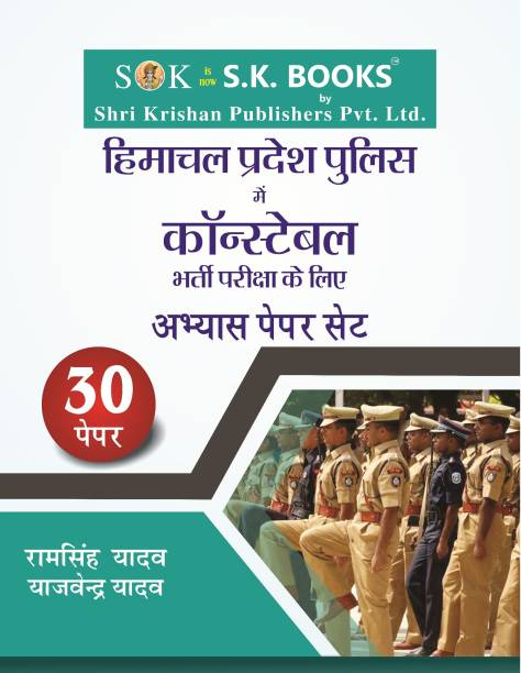 Himachal Pradesh HP Police Constable Sipahi Recruitment Exam Practice Papers Set ( Abhyas Paper ) 2019