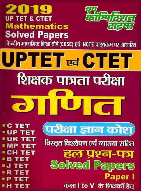 UPTET & TET Maths Exam 2019