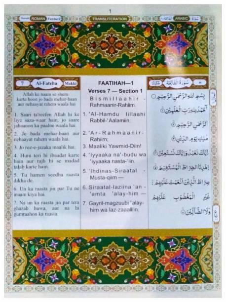 The Holy Quran Urdu Tranlation in Roman English