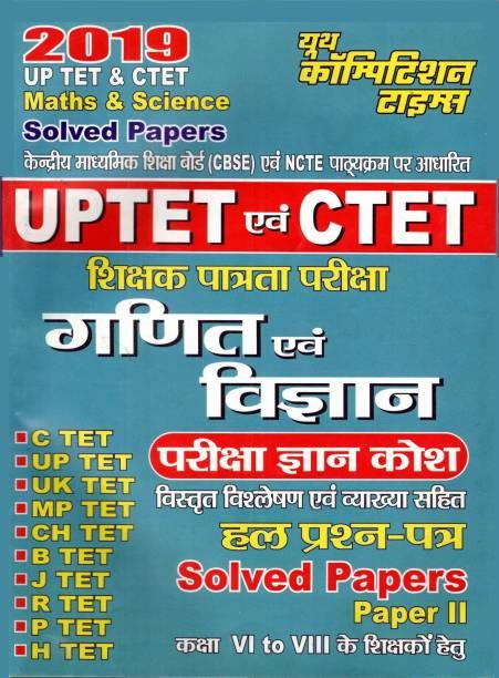 UPTET & CTET Maths & Science Exam 2019