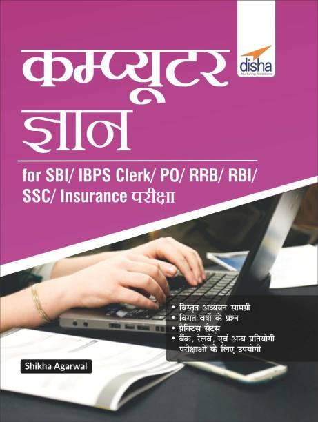 Computer Gyan for Sbi/ Ibps Clerk/ Po/ Rrb/ Rbi/ Ssc/ Insurance Pariksha