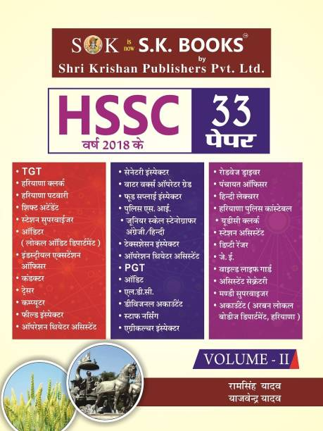 Haryana Staff Selection Commission (HSSC) Previous Years Exams Practice Papers Set Collection Of 33 Papers From 2018 Vol. 2 Hindi Medium