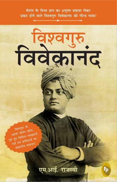 Vishvaguru Vivekananda (Hindi)