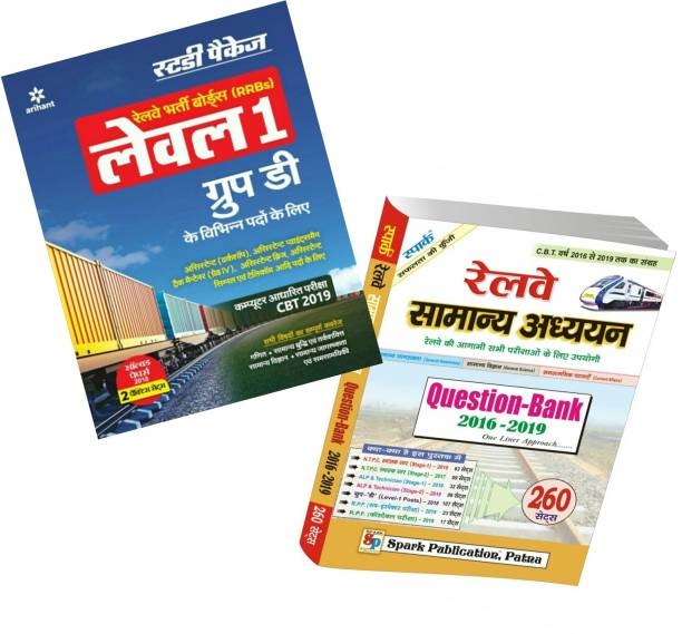 Arihant RRB Group D Level 1 Study Package Guide & Spark Railway Samanya Adhyan Question Bank , 260 Sets , Sets Of 2, Combo Pack For Complete Preparation